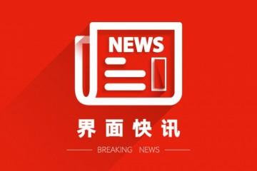 发改委赞同寿光市惠农新农村建造出资开发有限公司发行绿色债券不超越6亿元