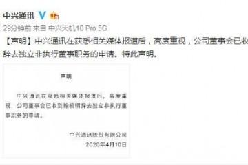 中兴通讯董事会已收到鲍毓明辞去独董职务的请求