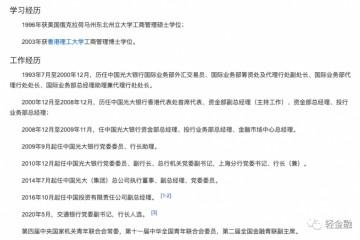 交行新行长刘珺谈银行怎么包围