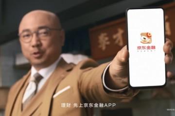 京东金融用科技应用普惠用户 提升个人金融决策效率