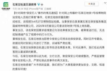 安检人员殴打乘客石家庄地铁回应系因疫情登记发生口角已辞退