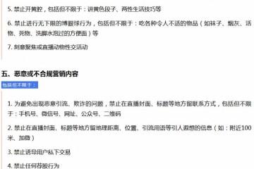 微信发布视频号直播违规标准禁止直播内衣裤套头挖鼻孔等引起不适内容