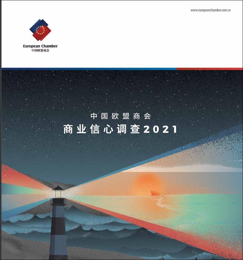 中国欧盟商会年度调查59%欧企计划今年扩大在华业务