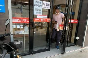 多家单位存在防疫漏洞北京日报点名华莱士欢乐谷华联上地购物中心等