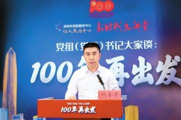 深圳市财政局党组书记代金涛未来五年新增基础教育支出需求逾2000亿元
